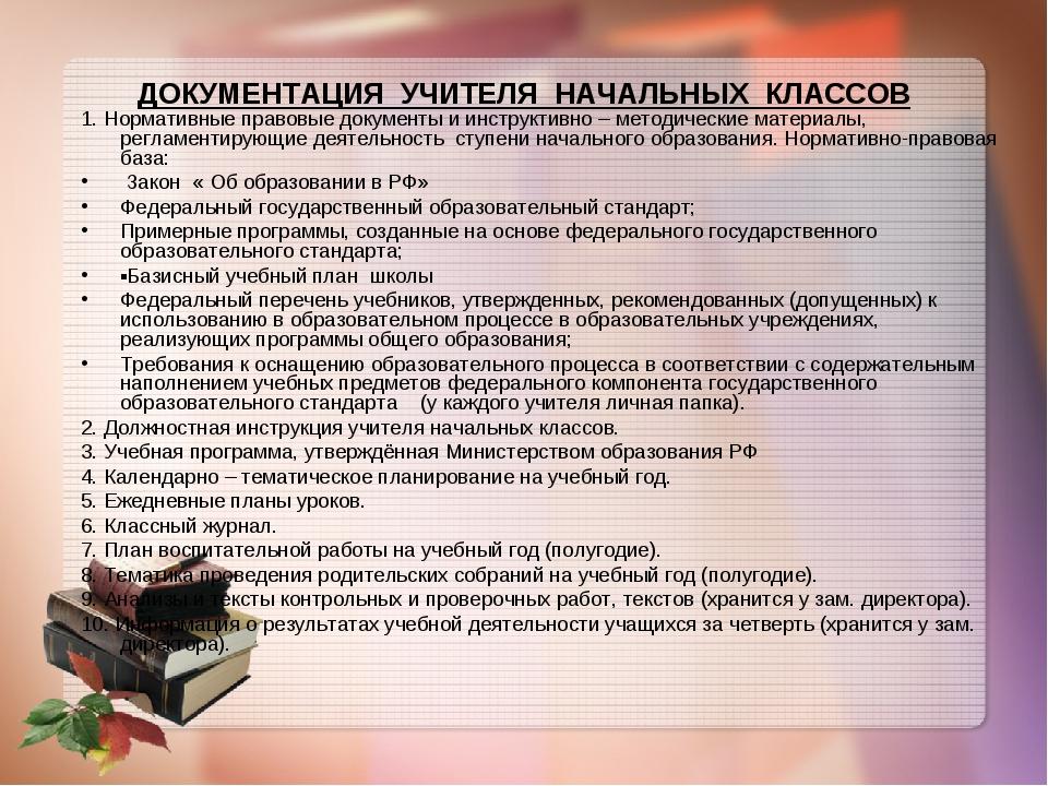 ДОКУМЕНТАЦИЯ УЧИТЕЛЯ НАЧАЛЬНЫХ КЛАССОВ 1. Нормативные правовые документы и ин...