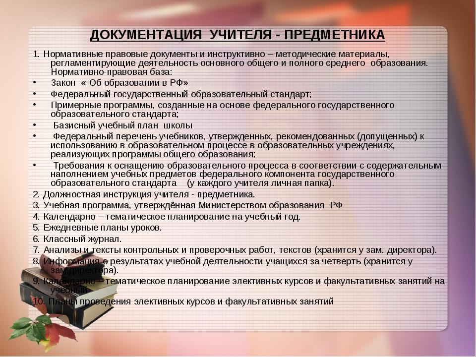 ДОКУМЕНТАЦИЯ УЧИТЕЛЯ - ПРЕДМЕТНИКА 1. Нормативные правовые документы и инстр...