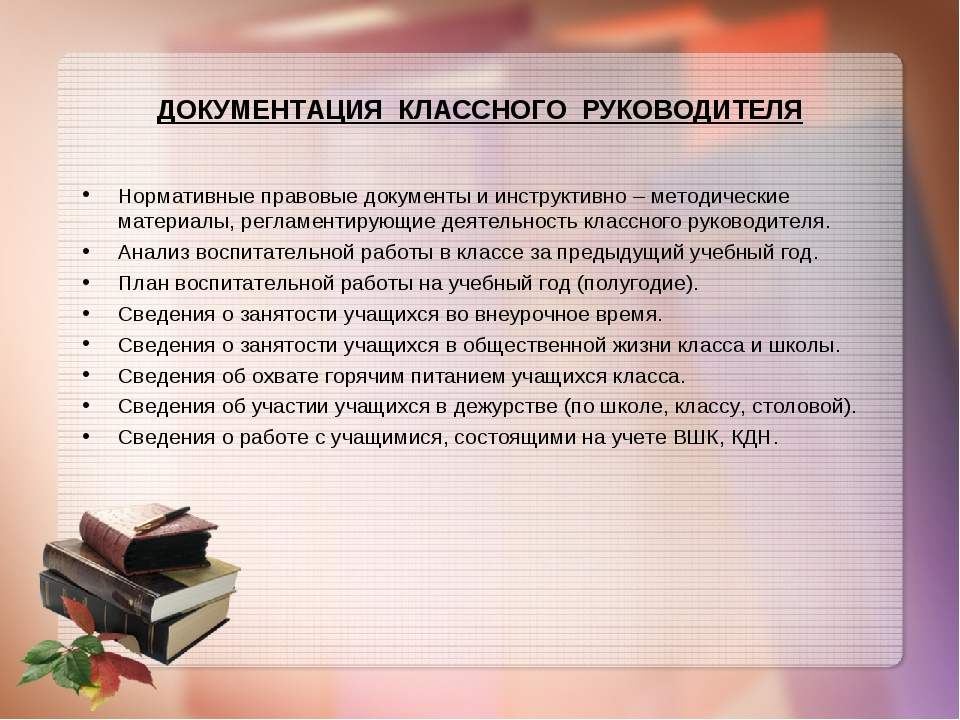 ДОКУМЕНТАЦИЯ КЛАССНОГО РУКОВОДИТЕЛЯ Нормативные правовые документы и инструк...