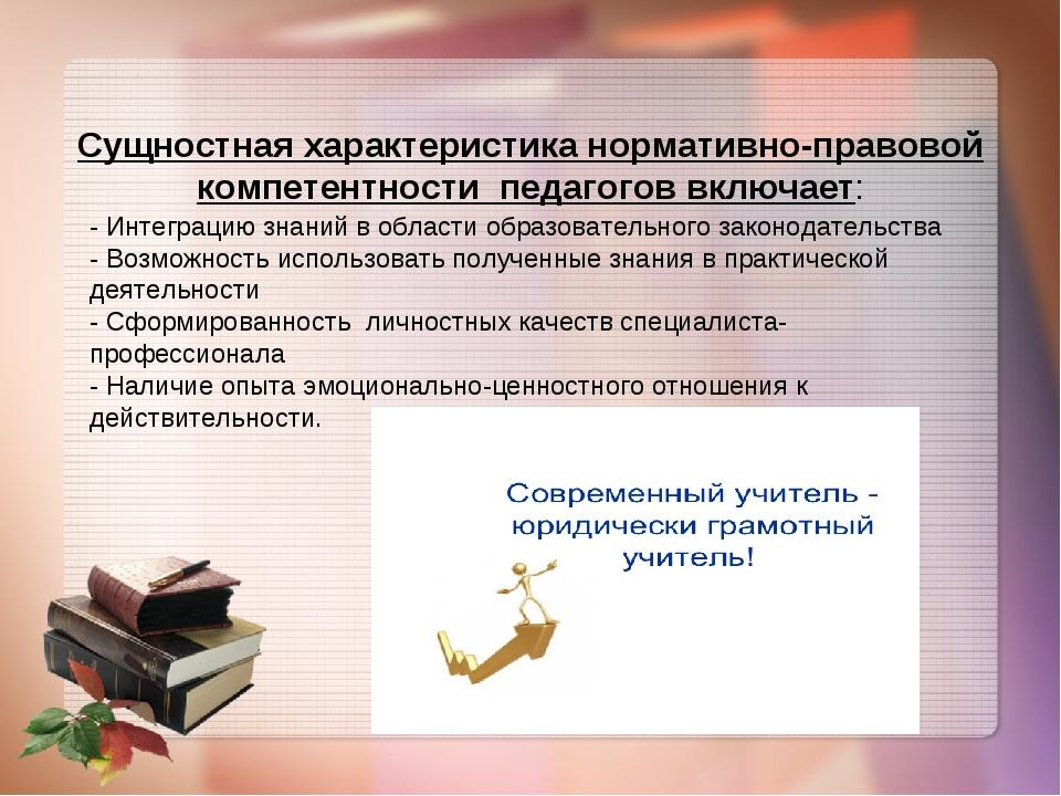 Сущностная характеристика нормативно-правовой компетентности педагогов вклю...