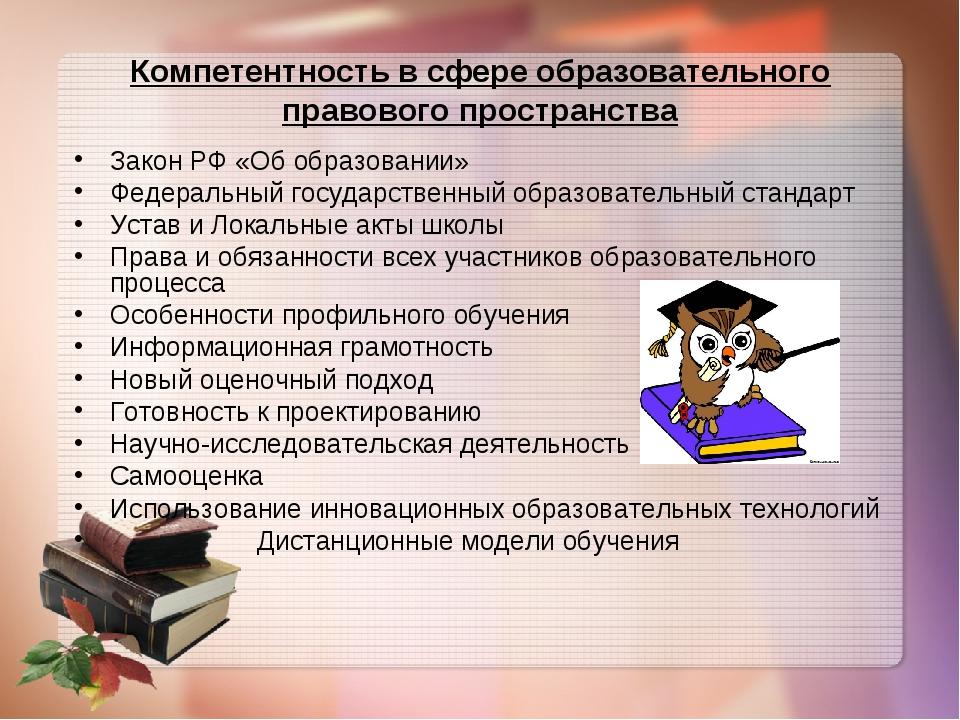 Компетентность в сфере образовательного правового пространства Закон РФ «Об о...