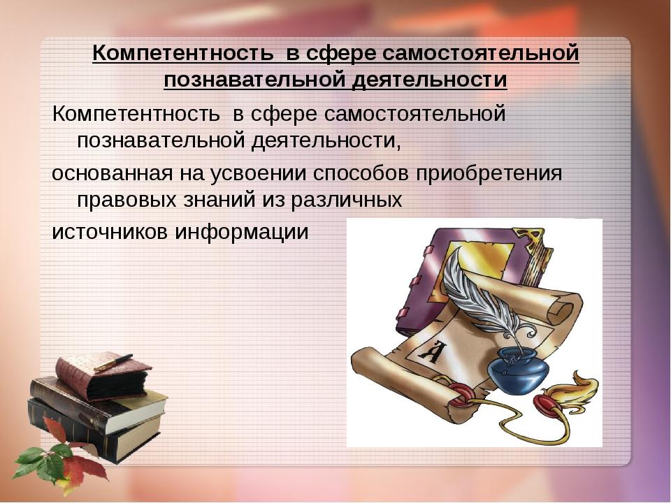 Компетентность в сфере самостоятельной познавательной деятельности Компетент...