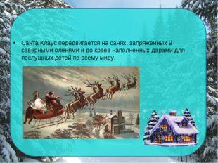 Санта Клаус передвигается на санях, запряженных 9 северными оленями и до крае
