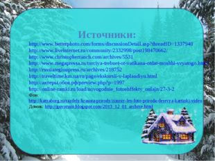 Источники: http://www.betterphoto.com/forms/discussionDetail.asp?threadID=13