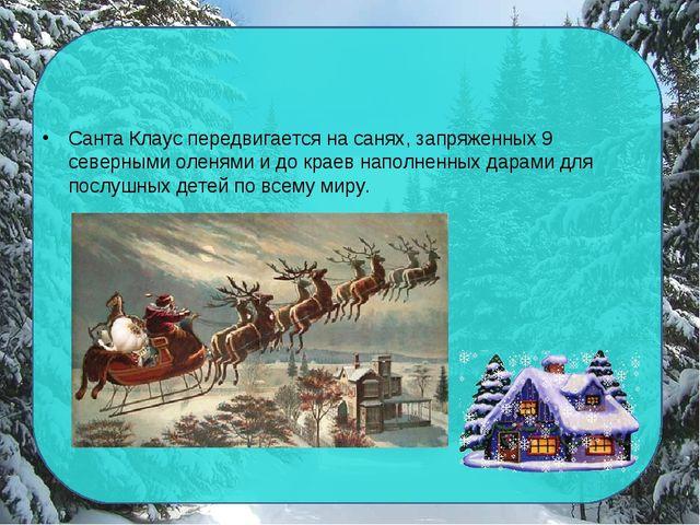 Санта Клаус передвигается на санях, запряженных 9 северными оленями и до крае...