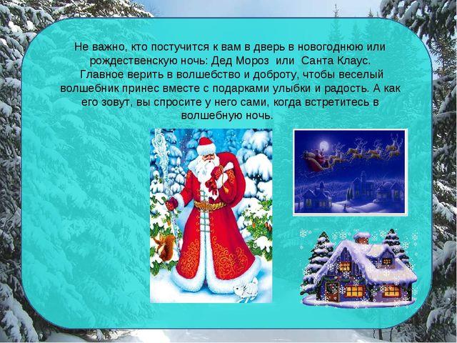 Не важно, кто постучится к вам в дверь в новогоднюю или рождественскую ночь:...