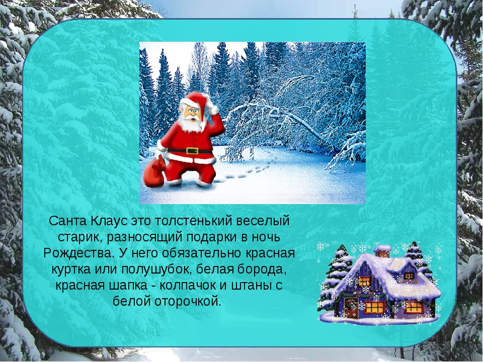 Санта Клаус это толстенький веселый старик, разносящий подарки в ночь Рождест...