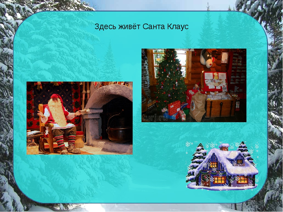 Здесь живёт Санта Клаус
