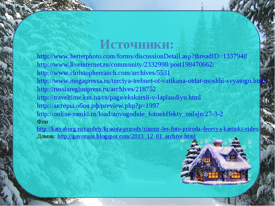 Источники: http://www.betterphoto.com/forms/discussionDetail.asp?threadID=13...