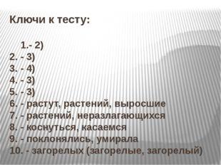 Ключи к тесту: 1.- 2) 2. - 3) 3. - 4) 4. - 3) 5. - 3) 6. - растут, растений,