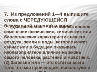 7. Из предложений 1—4 выпишите слова с ЧЕРЕДУЮЩЕЙСЯ безударной гласной в ко