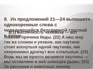 8. Из предложений 21—24 выпишите однокоренные слова с чередующейся безударн
