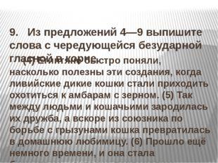 9. Из предложений 4—9 выпишите слова с чередующейся безударной гласной в к