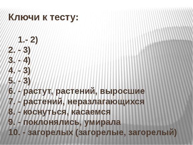 Ключи к тесту: 1.- 2) 2. - 3) 3. - 4) 4. - 3) 5. - 3) 6. - растут, растений,...