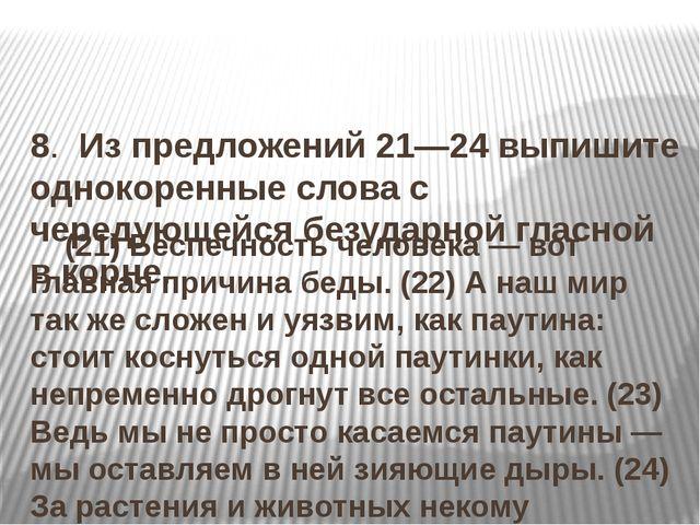 8. Из предложений 21—24 выпишите однокоренные слова с чередующейся безударн...