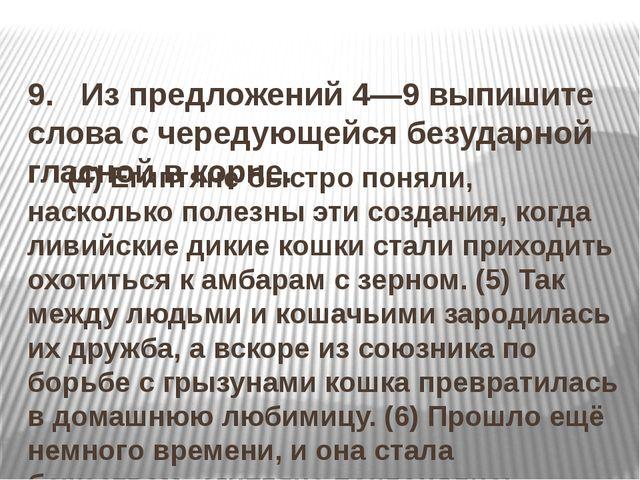 9. Из предложений 4—9 выпишите слова с чередующейся безударной гласной в к...