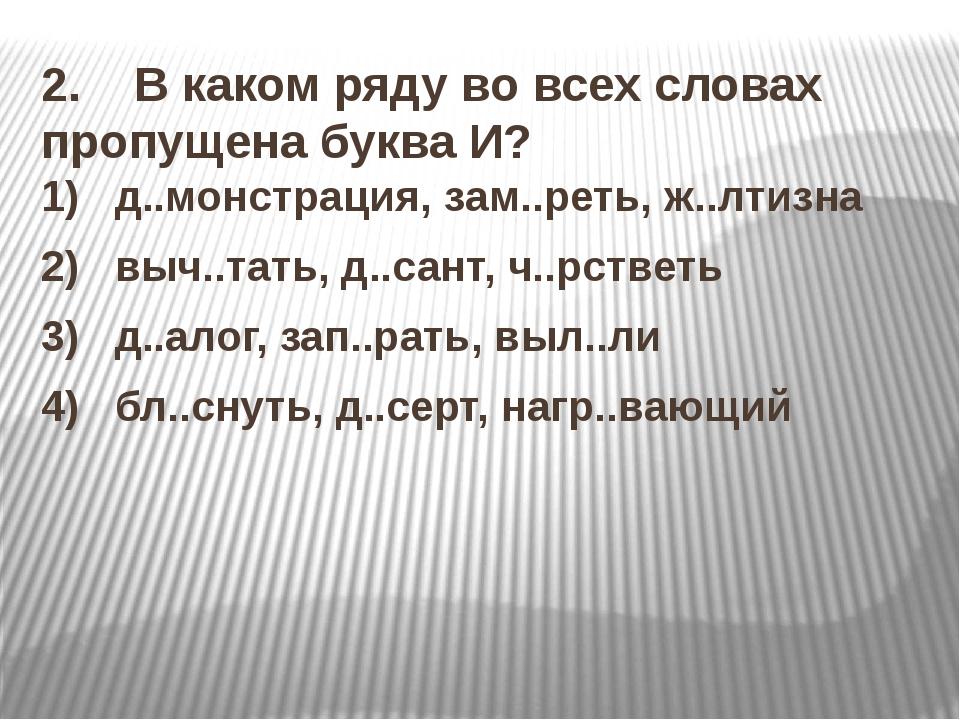 2. В каком ряду во всех словах пропущена буква И? 1) д..монстрация, зам....