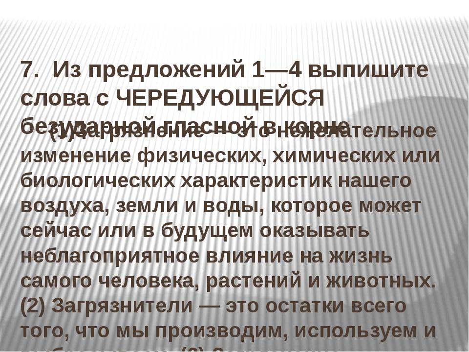 7. Из предложений 1—4 выпишите слова с ЧЕРЕДУЮЩЕЙСЯ безударной гласной в ко...