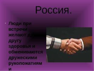 Россия. Люди при встречи желают друг другу здоровья и обмениваются дружеским