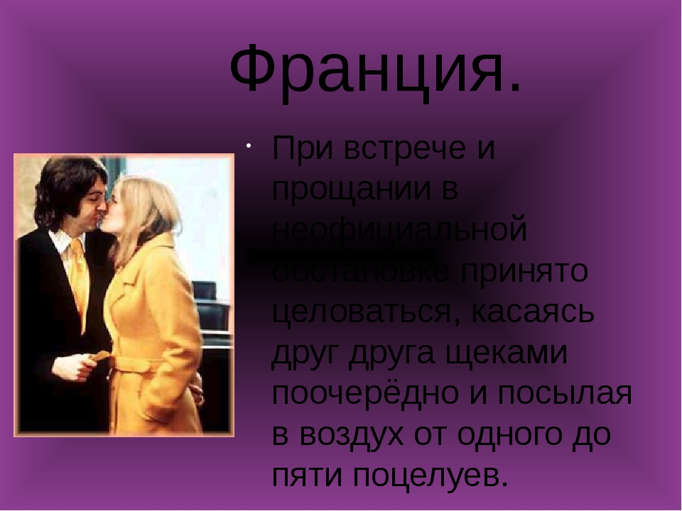 Франция. При встрече и прощании в неофициальной обстановке принято целоватьс...