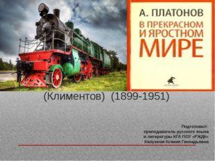 Андрей Платонович Платонов (Климентов) (1899-1951) Подготовил: преподаватель