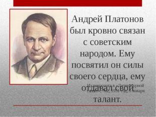 Из некролога в «Литературной газете», №2, 1951 год, 6 января Андрей Платонов