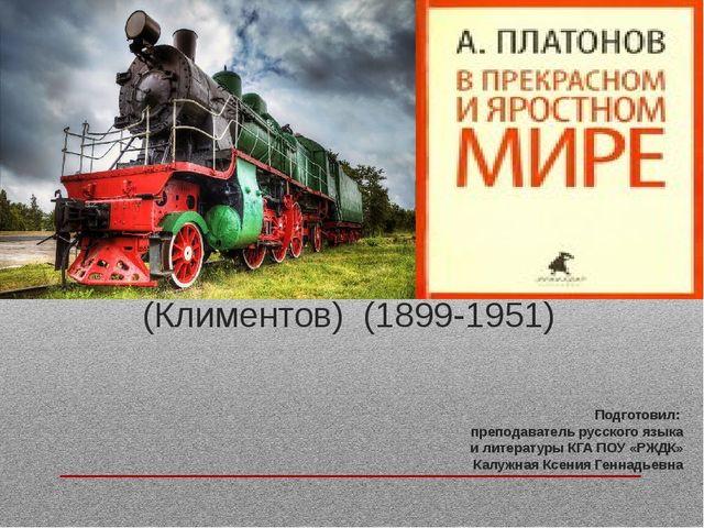 Андрей Платонович Платонов (Климентов) (1899-1951) Подготовил: преподаватель...