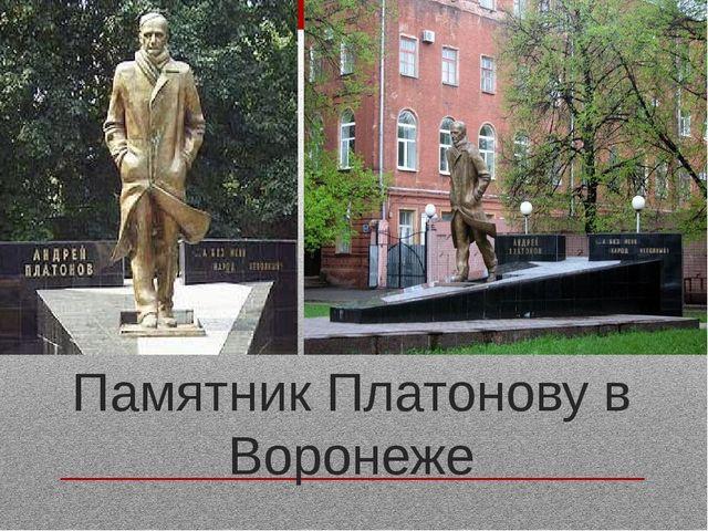 Памятник Платонову в Воронеже