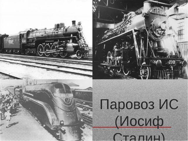 Паровоз ИС (Иосиф Сталин)
