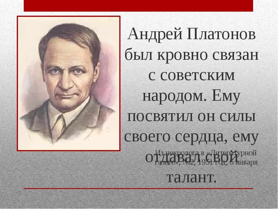 Из некролога в «Литературной газете», №2, 1951 год, 6 января Андрей Платонов...