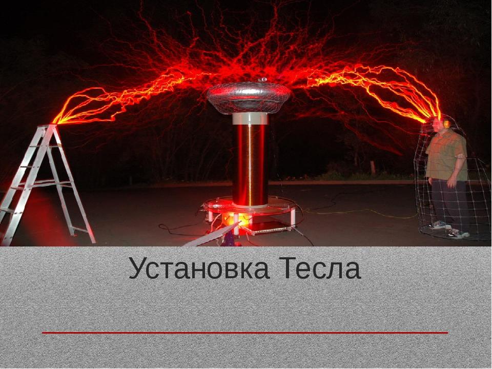 Установка Тесла