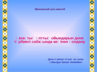 Қазақтың ұлттық ойындарын дене тәрбиесі сабағында кеңінен қолдану Маяковский