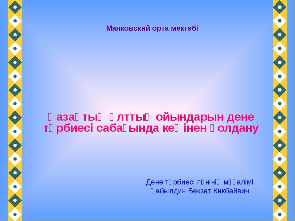 Қазақтың ұлттық ойындарын дене тәрбиесі сабағында кеңінен қолдану Маяковский...