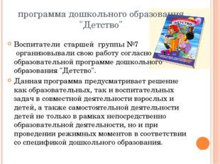 """программа дошкольного образования """"Детство"""" Воспитатели старшей группы №7 орг"""