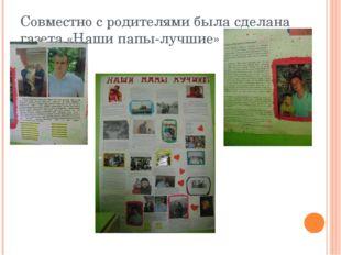 Совместно с родителями была сделана газета «Наши папы-лучшие»