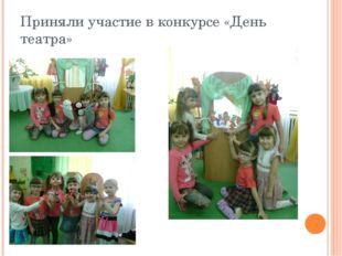 Приняли участие в конкурсе «День театра»