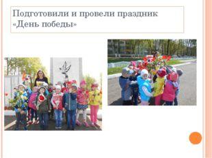 Подготовили и провели праздник «День победы»
