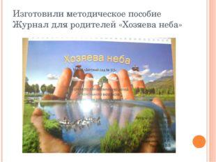 Изготовили методическое пособие Журнал для родителей «Хозяева неба»