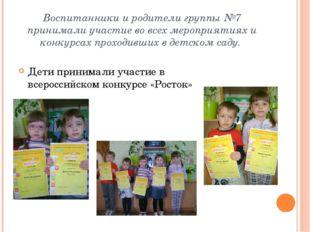 Воспитанники и родители группы №7 принимали участие во всех мероприятиях и ко