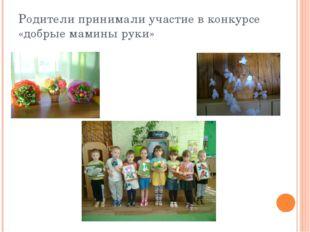 Родители принимали участие в конкурсе «добрые мамины руки»
