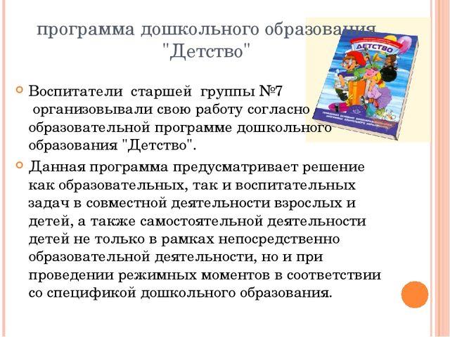 """программа дошкольного образования """"Детство"""" Воспитатели старшей группы №7 орг..."""