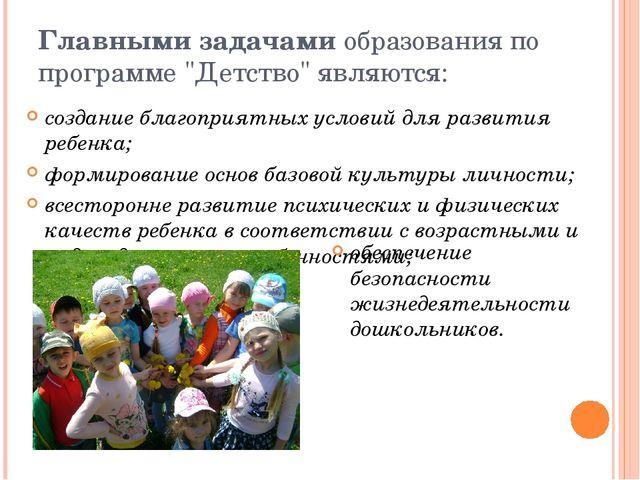 """Главными задачами образования по программе """"Детство"""" являются: создание благо..."""