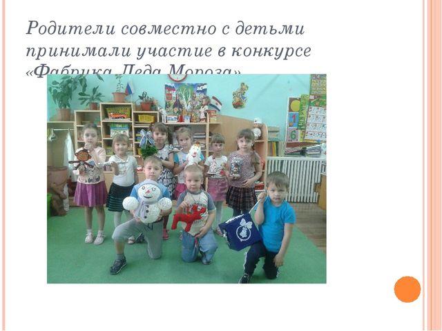Родители совместно с детьми принимали участие в конкурсе «Фабрика Деда Мороза»
