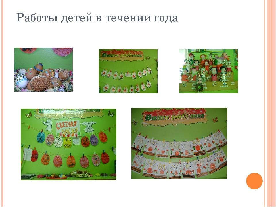 Работы детей в течении года