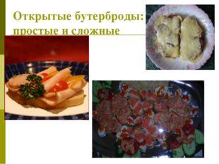 Открытые бутерброды: простые и сложные