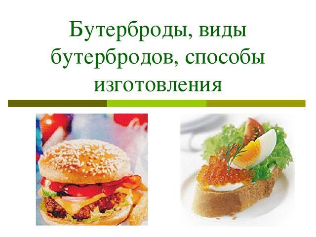 Бутерброды, виды бутербродов, способы изготовления