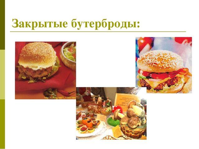 Закрытые бутерброды: