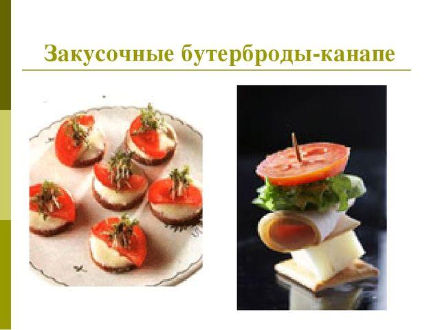 Закусочные бутерброды-канапе
