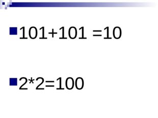 101+101 =10 2*2=100