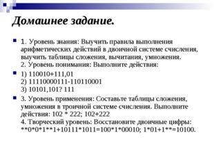 Домашнее задание. 1. Уровень знания: Выучить правила выполнения арифметически